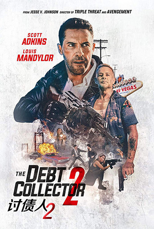 讨债人2 - The Debt Collector 2