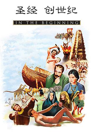 迅雷圣经|蓝光原盘[电影:创世纪].the.bible.in.the.无法下载地址蓝光电影迅雷忍受种子图片