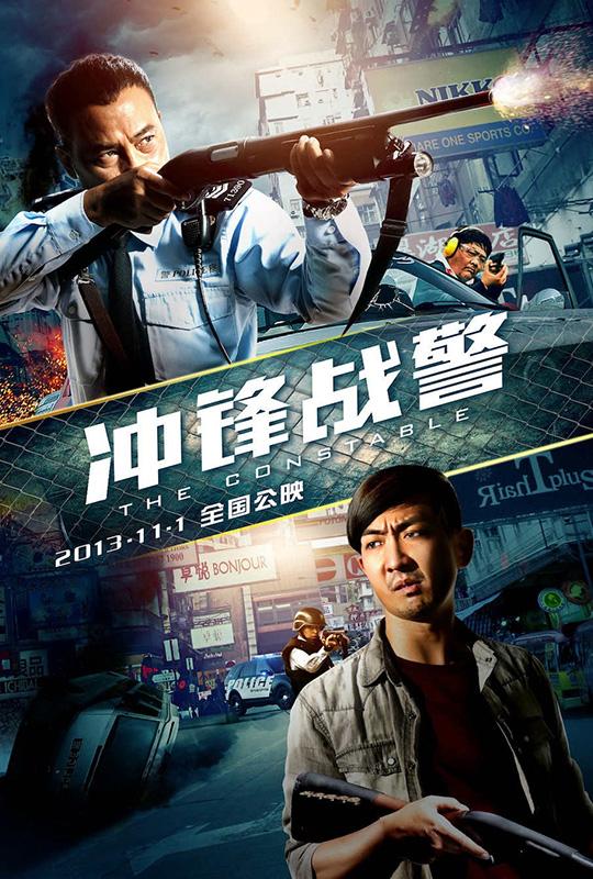 冲锋战警 - the constable